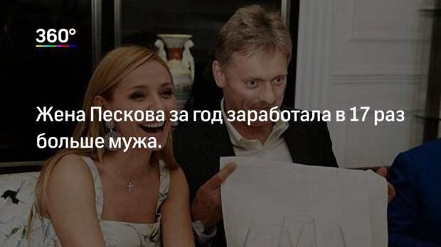 Жена Пескова за год заработала в 17 раз больше мужа.