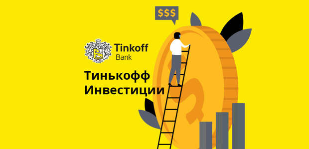 Как до 1 апреля успеть получить до 25 000 рублей за прохождение обучающего курса по инвестициям.