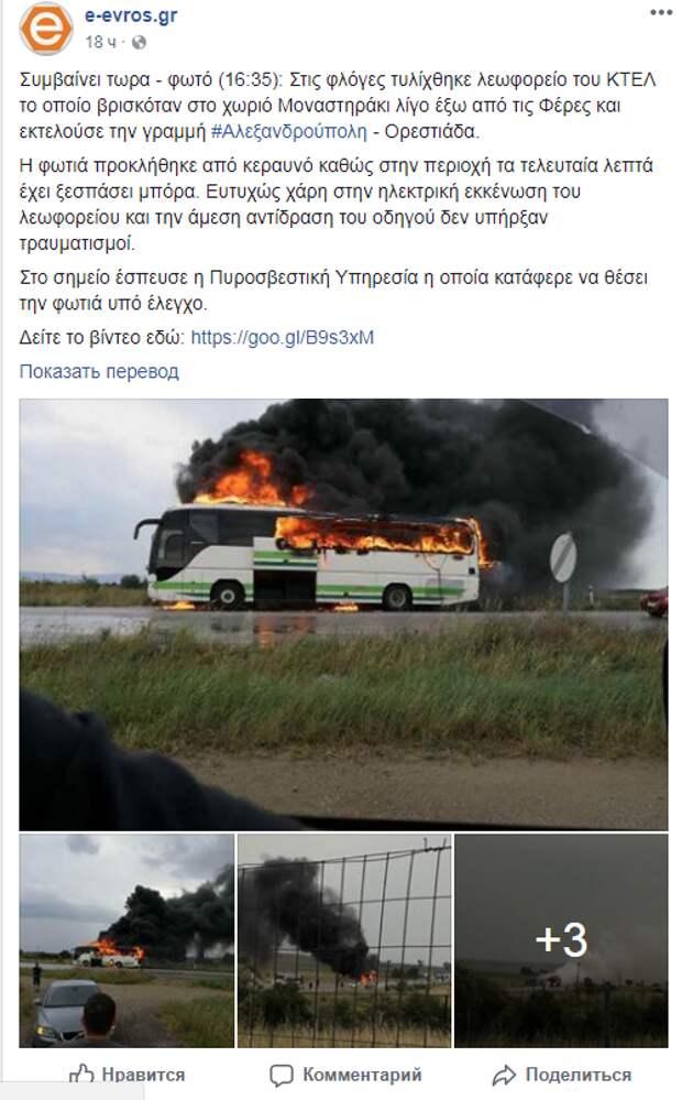 В Греции молния угодила прямо в пассажирский автобус ynews, автобус, видео, греция, молния, пожар, спасение