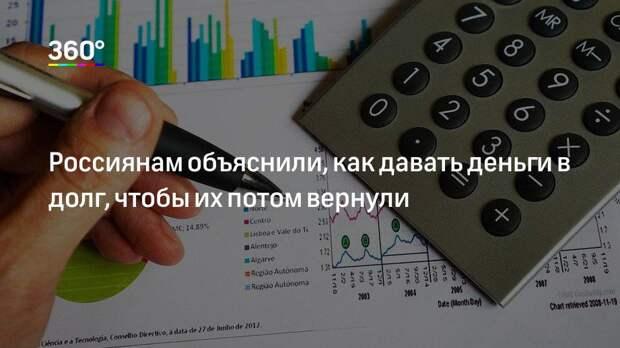 Россиянам объяснили, как давать деньги в долг, чтобы их потом вернули