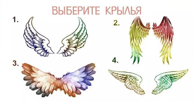 Выберите крылья и получите послание от архангела