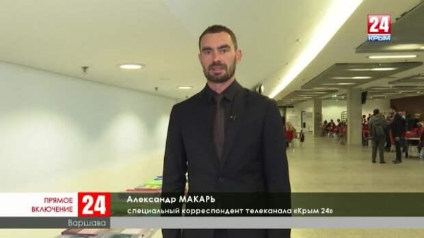 Что говорят о крымском полуострове и о России на конференции ОБСЕ?