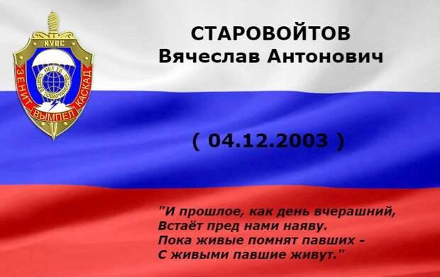 Подполковник СТАРОВОЙТОВ Вячеслав Антонович  ( 04.12.2003 )