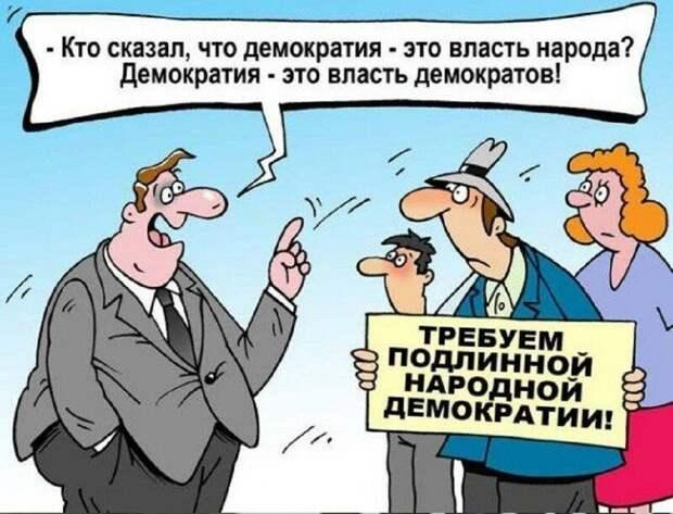 Демократия по Российски. Рабынемы