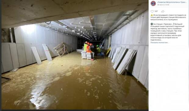 На строящейся станции БКЛ «Терехово» затопило переход