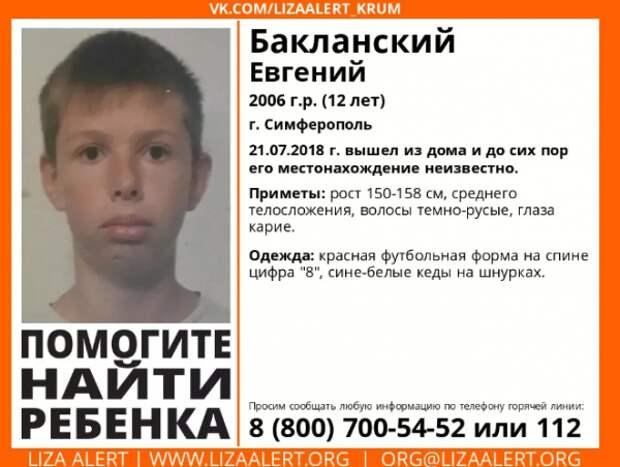 В Крыму пропал мальчик (ПРИМЕТЫ)