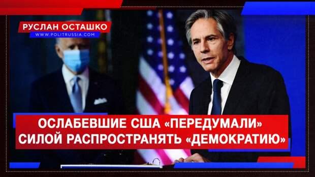 Ослабевшие США «передумали» силой распространять «демократию»