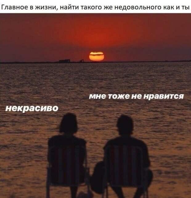Прикольные мемы про отношения