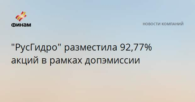 """""""РусГидро"""" разместила 92,77% акций в рамках допэмиссии"""