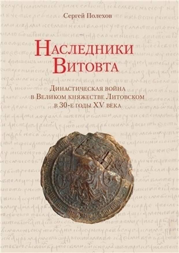 Династическая война в Великом княжестве Литовском в 30-е годы XV века