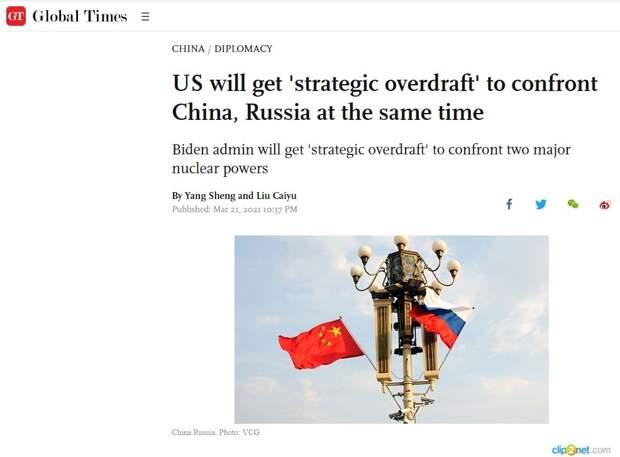 Global Times: США видят врага и в России, и в Китае – это перебор