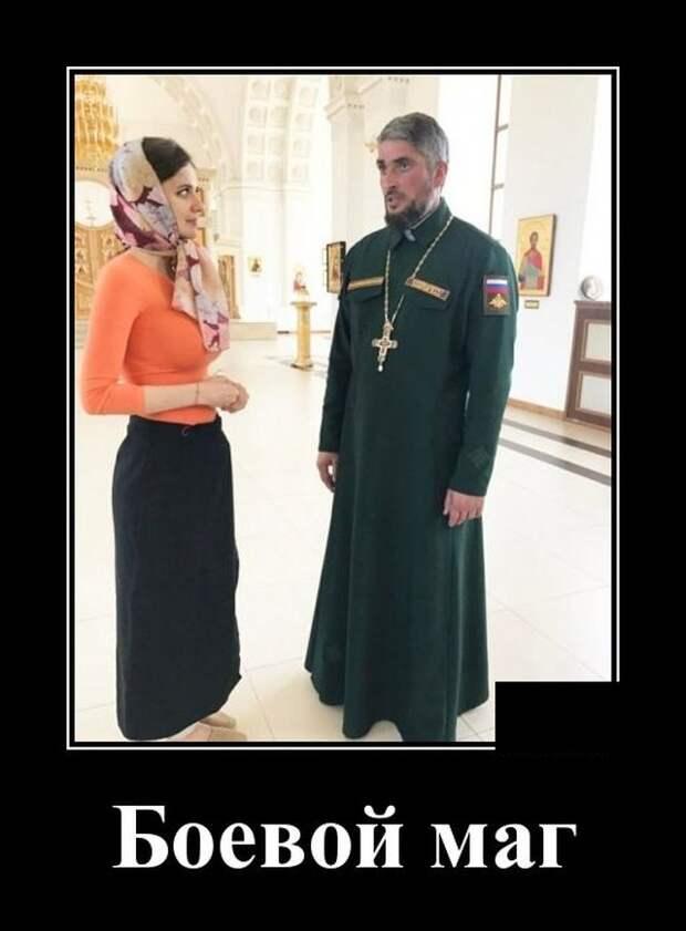 Демотиватор про священников