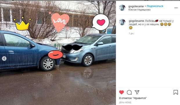 Фото дня: две «влюбленные» машины в Южном Медведкове