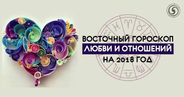 ВОСТОЧНЫЙ ГОРОСКОП ЛЮБВИ И ОТНОШЕНИЙ НА 2018 ГОД