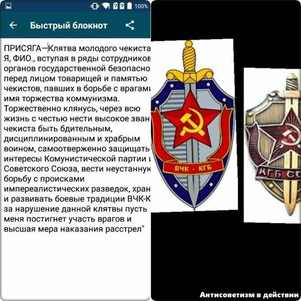 Как целенаправленно формируется отрицательное отношение к СССР