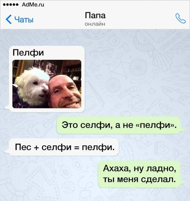 19 СМС, которые могли отправить только наши мамы и папы
