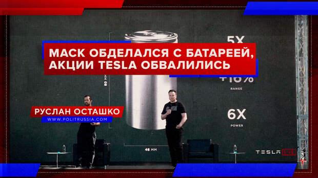 Маск обделался с батареей, акции Tesla обвалились