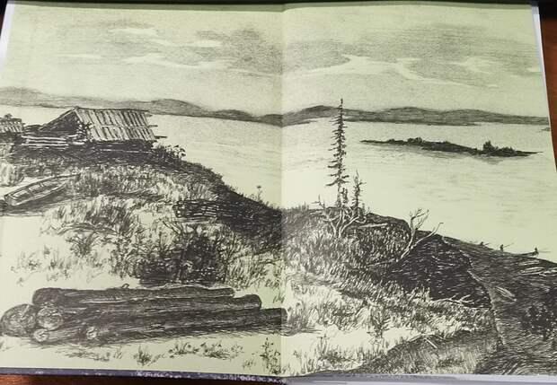 Рисунок Сергея Шойгу из его книги
