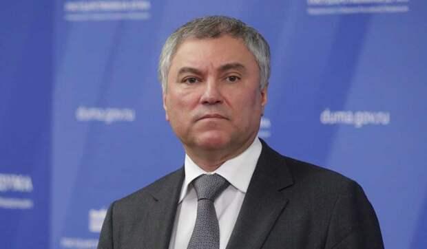 Володин выразил соболезнования в связи с терактом в Вене