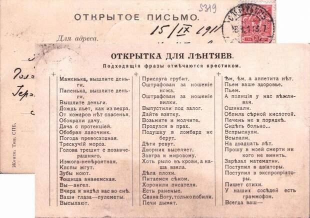 Дореволюционная открытка для лентяев. история, ретро, фото