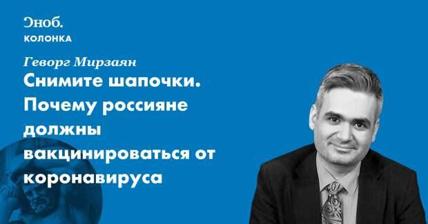 Снимите шапочки. Почему россияне должны вакцинироваться от коронавируса