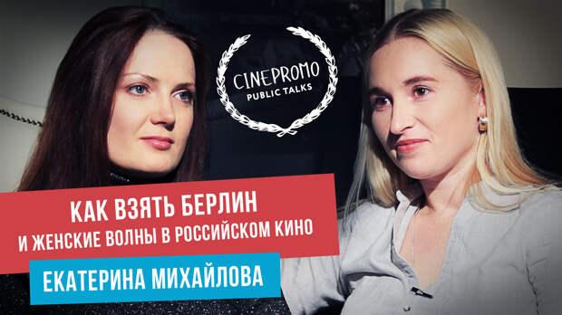 Катерина Михайлова расскажет про особенности российского кинопроизводства