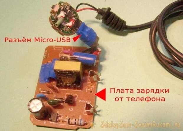 Зарядное устройство для LiIon LiРo аккумуляторов из электронной сигареты