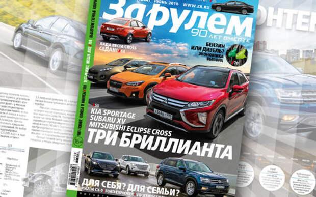 Июньский выпуск «За рулем»: 7 кроссоверов, новый «Гелик», плавучий вездеход