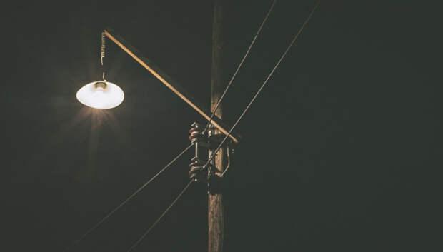 Уличный фонарь в одном из домов Подольска отремонтировали после жалобы жителя