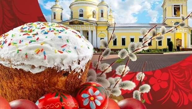 Глава Подольска призвал жителей нести добро и радость друг другу на Пасху