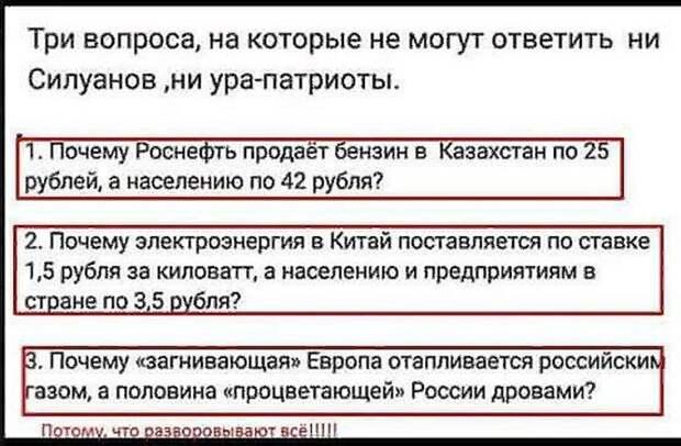 Чем недовольны Россияне и чего хотят от власти Путина