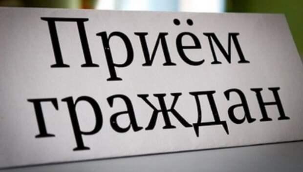 Замначальника МВД РФ по Подольску по охране порядка примет жителей округа