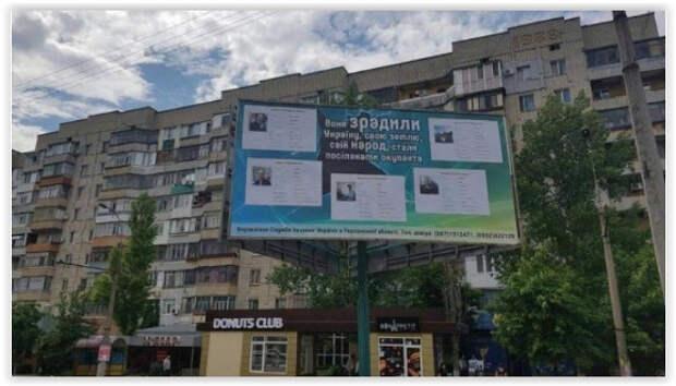 СБУ развесила на билбордах в Херсоне списки предателей