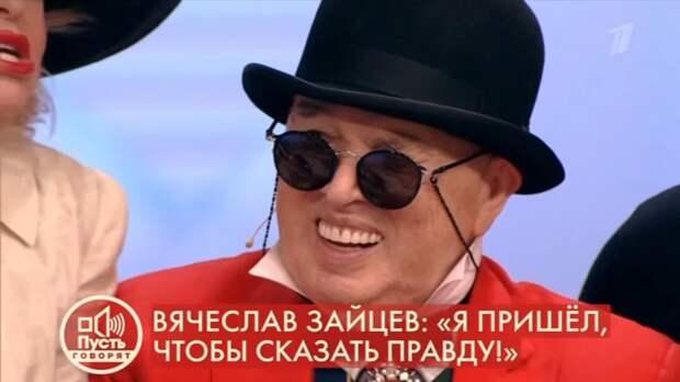 Тяжелобольной Вячеслав Зайцев впервые вышел в свет после громкого скандала