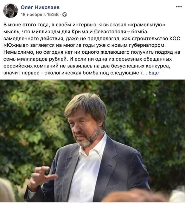 Деньги Москвы развратили Крым и Севастополь