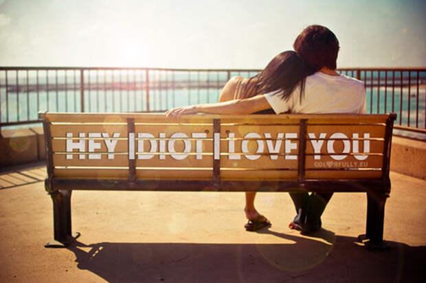 Однажды я влюбилась в идиота