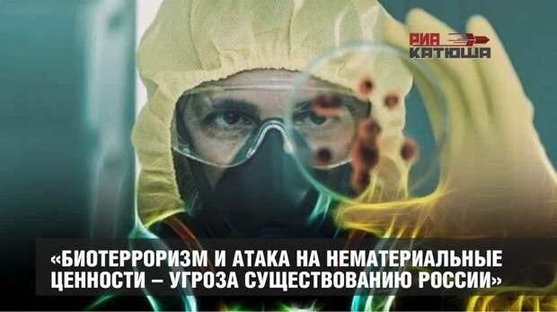«Биотерроризм и атака на нематериальные ценности – угроза существованию России». В Общественной палате обсудили скрытые смыслы гибридной войны против человечества