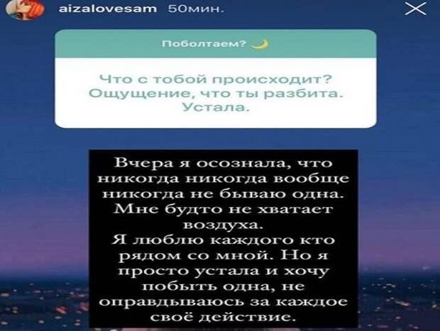 Айза Анохина спровоцировала слухи о расставании с Олегом Майами