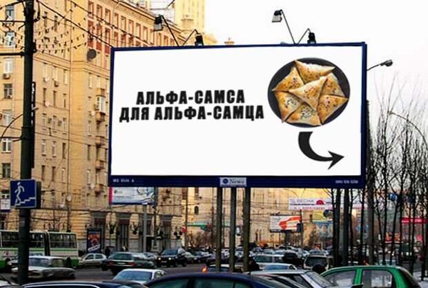 Для альфа-самЦа)
