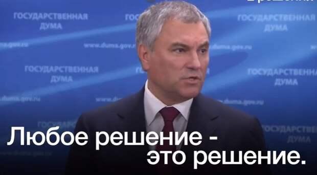 """Володина спросили о пенсионной реформе. В ответ он 22 раза сказал слово """"решение"""""""