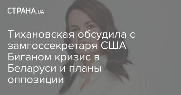 Тихановская обсудила с замгоссекретаря США Биганом кризис в Беларуси и планы оппозиции
