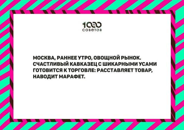 Анекдот дня от Маменко: про кавказца и девушку на рынке