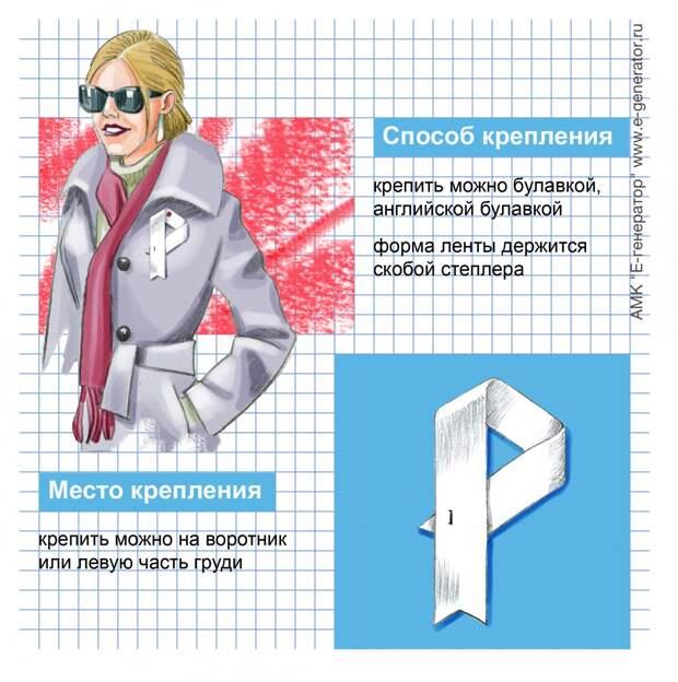 Белая лента в России: новое прочтение известного символа