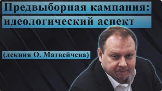 Предвыборная кампания: идеологический аспект (лекция О. Матвейчева)