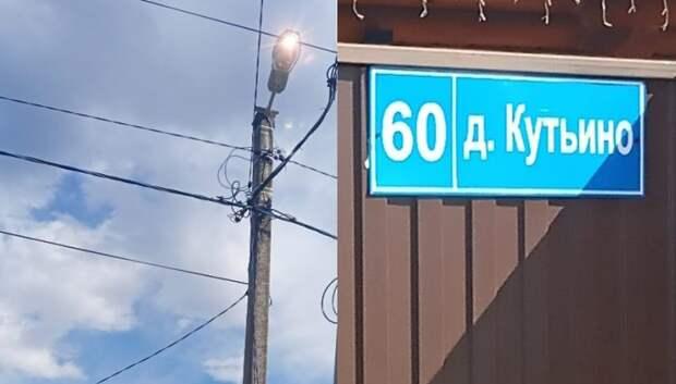 Уличное освещение восстановили в деревне Кутьино Подольска