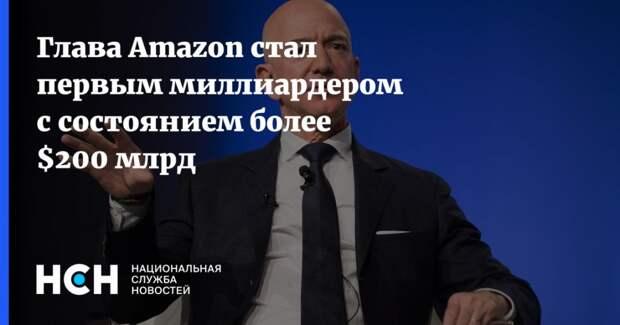 Глава Amazon стал первым миллиардером с состоянием более $200 млрд