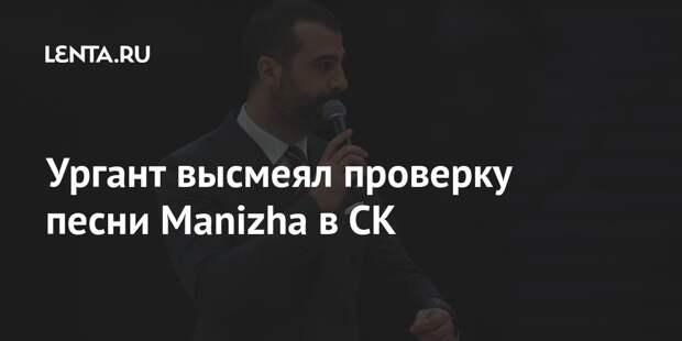 Ургант высмеял проверку песни Manizha в СК