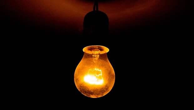 Пять жилых домов в Подольске останутся без света 11 октября