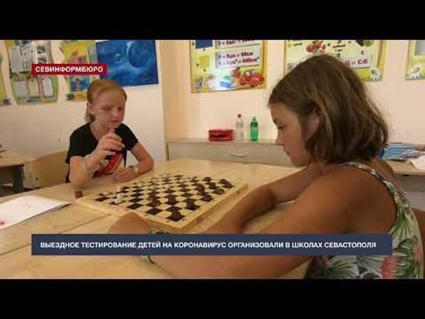 Выездное тестирование детей на коронавирус организовали в школах Севастополя