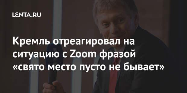 Кремль отреагировал на ситуацию с Zoom фразой «свято место пусто не бывает»
